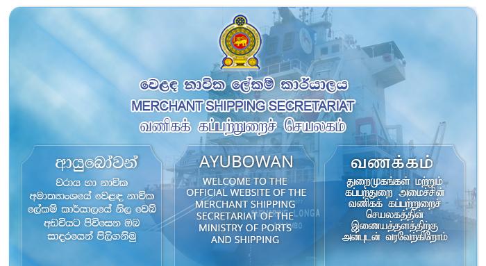 Merchant Shipping Secretariat - Sri Lanka ::